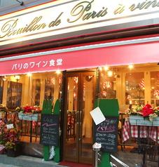 パリのワイン食堂の写真