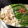 料理メニュー写真オリジナルスープの博多プリプリ牛もつ鍋