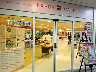 フレッズカフェ 六甲店の雰囲気1
