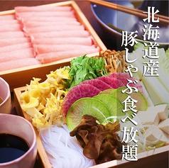 Wa.Bi.Sai 花ごころ 南1条店特集写真1
