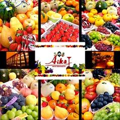 フルーツレストラン AIKAの写真