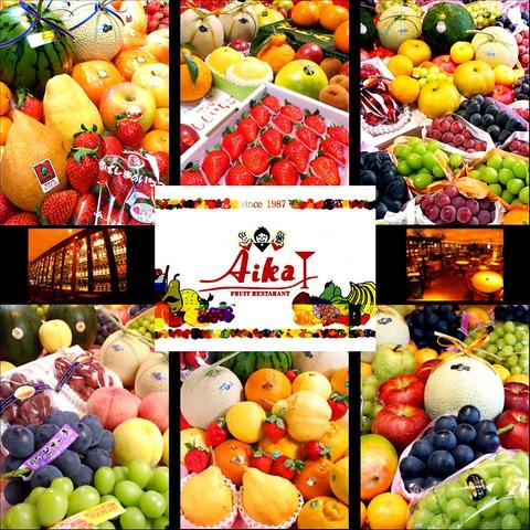 最高の物が集う大田市場直送の最高級フルーツを使用した『フルーツカクテル』は絶品!