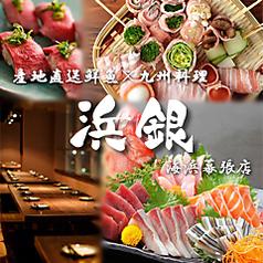 産地直送鮮魚×九州料理 浜銀 海浜幕張本店特集写真1