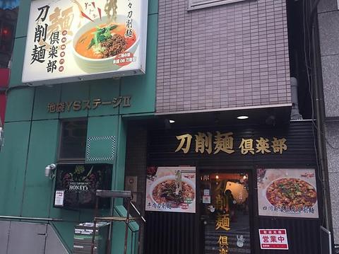 刀削麺倶楽部
