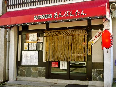 お手頃価格の料理と種類豊富な焼酎がウリのお店。仕事帰りに気軽に立ち寄って。