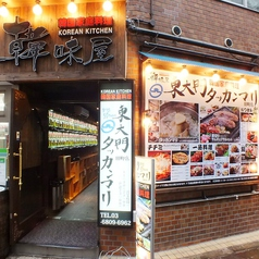 東大門 タッカンマリ 田町駅前店の外観1
