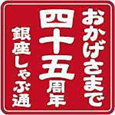 銀座しゃぶ通 好の笹 マロニエゲート銀座1のおすすめ料理1