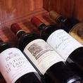 豊富に揃うワインをお愉しみいただけます