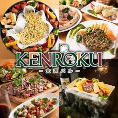 けん六 KENROKU 金沢片町の写真