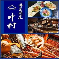 海菜問屋 ヤマイチ 中村 なかむらの写真