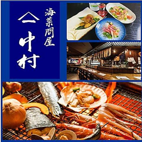 海菜問屋 ヤマイチ 中村 なかむら
