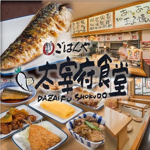まいどおおきに太宰府食堂