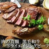 熟成肉バル ヨッカイチウッシーナのおすすめ料理3