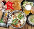 もつ食べ放題宴会コースは4,545円(税込)!2時間飲み放題付き!!お料理は全8品!