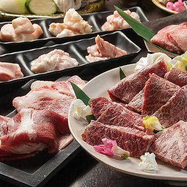 金獅子のヤキニク 清田本店のおすすめ料理1
