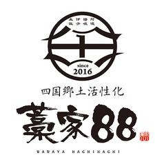 四国郷土活性化 藁家88 わらやはちはち 三宮店の写真