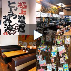 らーめん つけ麺 志堂の雰囲気1