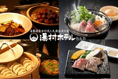 甲府湯村温泉 湯村ホテルB&B