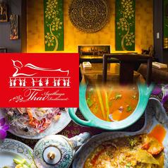 タイ アヨタヤレストランの写真