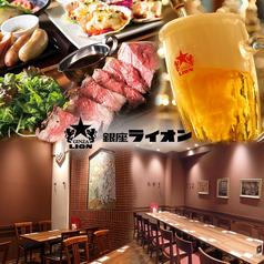 銀座ライオン 品川インターシティ店の写真