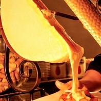 ラクレットチーズ・チーズフォンデュも楽しめます!!