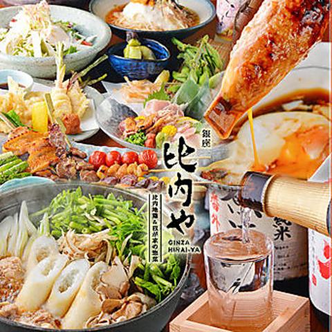 4名様程度でくつろげる掘りごたつ席多数!旬のお薦め料理&日本酒&焼き鳥がこだわり!