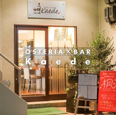 OSTERIA×BAR Kaede オステリア×バル カエデの写真
