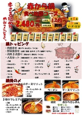 赤から 大分フレスポ春日浦店のコース写真
