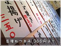 各種おつまみ300円より~