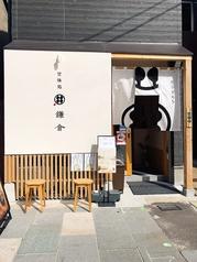 甘味処鎌倉 大阪天満宮前店の写真