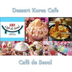 Cafe de seoul カフェドソウルの写真