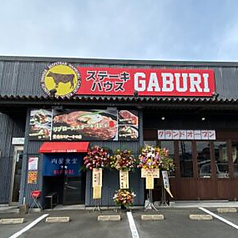 肉屋食堂GABURI...のサムネイル画像