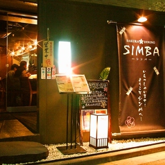 SIMBAの写真