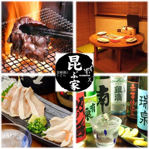 [宮崎鶏]と[白レバー]の本格的な炭火焼きと豊富な焼酎が自慢☆飲放付コース3500円~