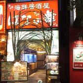 はなの舞 新宿東南口店の写真