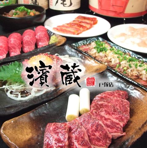 牧場直営の横濱ビーフを使用した人気のお店☆鮮度抜群の焼肉を楽しむ♪