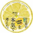★甘太郎がLEMONSOURを本気で考えた★こだわり【1】100%国産レモン果汁使用!こだわり【2】お店で漬けた自家製蜂蜜レモン♪こだわり【3】専用レモンサワーグラスで飲み口爽快!