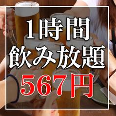 吉蔵 赤羽本店のコース写真