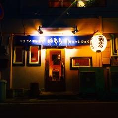 串天ぷら居酒屋 ゆるりの特集写真