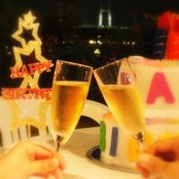 夜景を見ながらみんなでお祝い♪豪華バースデー特典♪