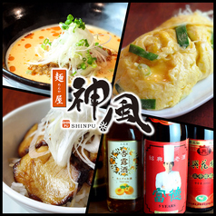 麺屋 神風の写真