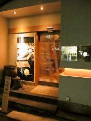 鮨 dining 宵月の写真