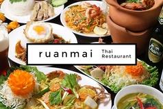 タイレストラン ルアンマイの写真