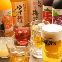 酎ハイ・ハイボール・果実酒が充実のラインナップ☆
