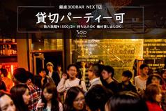 銀座 300BAR スリーハンドレッドバー 有楽町 NEXT店の写真