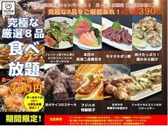 フジ八チ 西原店のおすすめ料理1