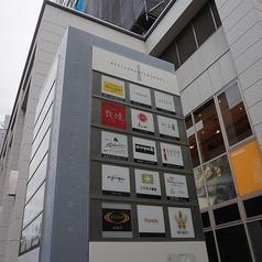 敦煌 広島グランドタワー店の外観3