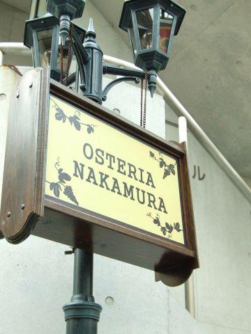 オステリア ナカムラ