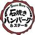 ストーンバーグ ららぽーと新三郷店のロゴ