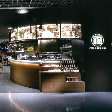 丸福珈琲店 ヨドバシAKIBA店の雰囲気1